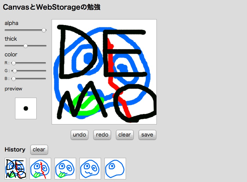CanvasとWebStorageの勉強